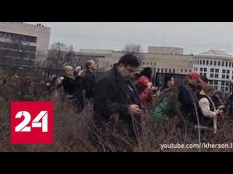 Саакашвили смотрел на инаугурацию Трампа из кустов у забора