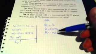 Задача 768. (Физика. 8 класс. Перышкин)