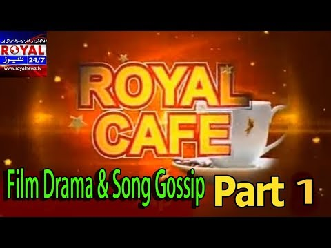 Film Drama & Song Gossip | Part 1 | Entertainment | Royal Cafe with Saira Siddiqui  | HD Video