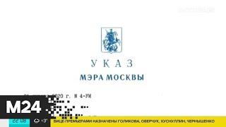 Собянин поздравил Хуснуллина с назначением в правительство России - Москва 24