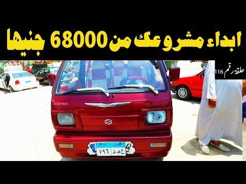 ملك السيارات | حلقة خاصة عن السيارات ال ٧ راكب المستعملة في مصر حلقة رقم 116