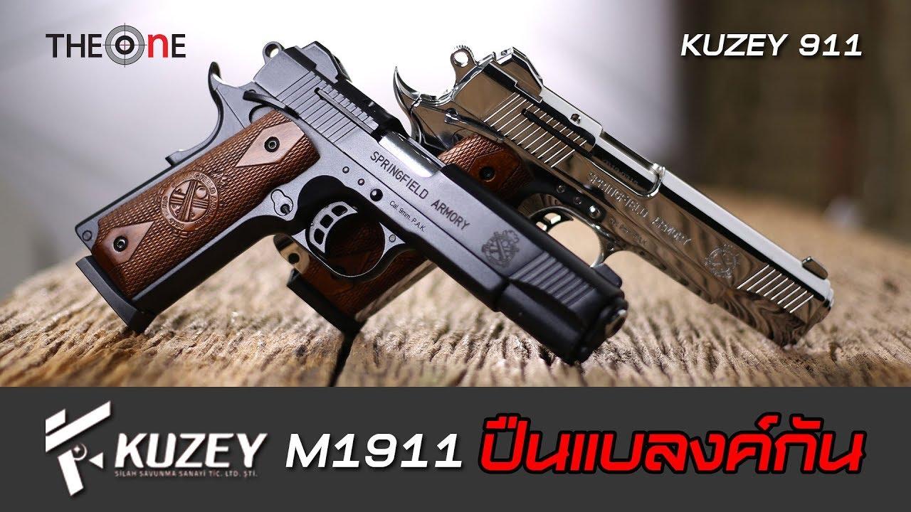 ปืนแบลงค์กัน Kuzey 911 M1911 9mm P.A.K. (Springfield) - YouTube