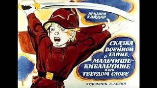 Рассказ о Военной тайне,о Мальчише-Кибальчише и его твердом слове (А.Гайдар) аудиорассказ