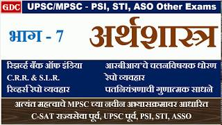 Economy 7 :Reserve Bank of India || Imp for MPSC/UPSC, PSI, STI, ASO Tax Assistant