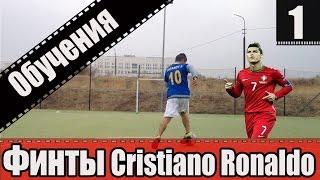 Обучения Финтам Cristiano Ronaldo #1 | Feints Trainig Cristiano Ronaldo