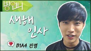 2017년 B1A4(비원에이포) 진영(Jinyoung) 새해인사 《방언니》