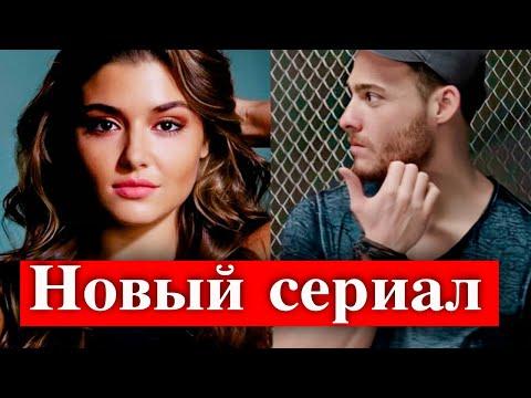 Керем Бюрсин и Ханде Эрчел в новом сериале