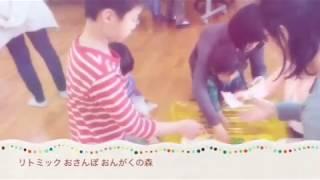 リトミック子育てサークルおんがくの森 熊本.