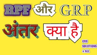 What is the Difference between the GRP and RPF IN HINDI || by grbsolutions4all