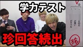 ガチ!!YouTuber学力テスト【vsアバンティーズ】