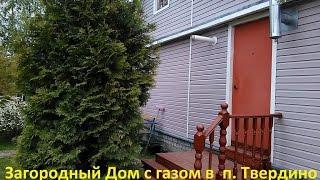 видео Продажа загородной недвижимости: коттеджи, дачи, таунхаусы, дома, земельные участки