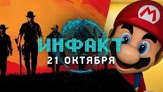 Инфакт от 21.10.2016 [игровые новости] — Nintendo Switch, Red Dead Redemption 2, Battlefront...
