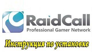 Raid Call как пользоваться (инструкция)