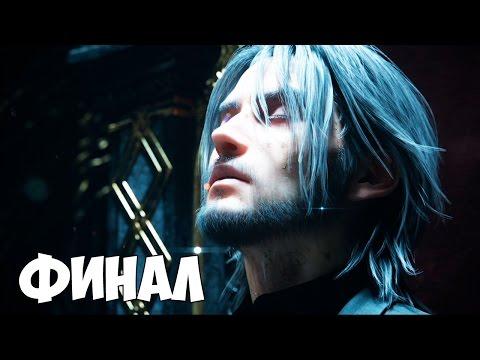 Final Fantasy XV Прохождение на русском ФИНАЛЬНЫЙ БОСС  ФИНАЛ  КОНЦОВКА  Ending