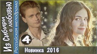 Из Сибири с любовью (2016). 4 серия. Мелодрама, сериал. 📽
