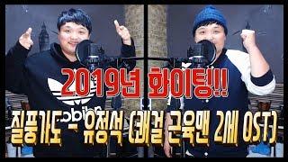 (시원하게 질러본) 질풍가도 - 유정석 (쾌걸 근육맨 2세 OST) / KINNIKUMAN 2 OP 1 - Zil Poong Ka Do (Korean ver.)