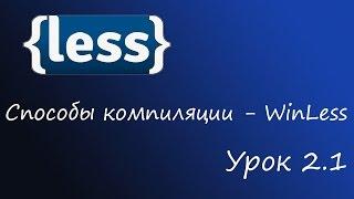 LESS - препроцессор CSS, Урок 2.1 - WinLess