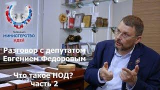 """ЕВГЕНИЙ ФЕДОРОВ: """"КТО ЗАХВАТИЛ РОССИЮ""""? ГОВОРИТ ДЕПУТАТ #4"""