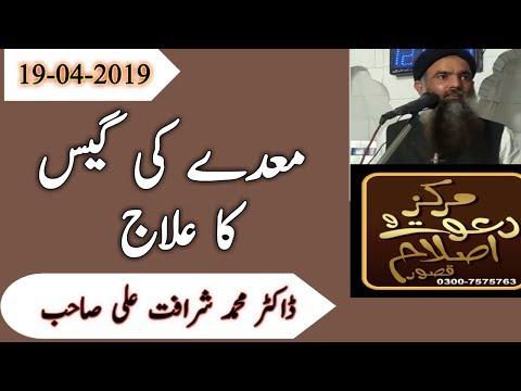 Mada (Stomach) ki gas ka Ilaj Urdu/hindi | Dr Sharafat Ali | Home Remedy | 19-04-19 | masjid.kasur