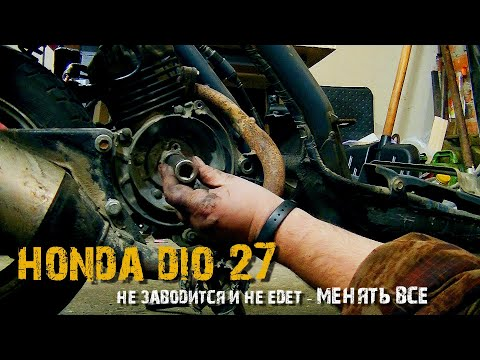 Honda Dio 27-не заводится и не едет. Менять все.