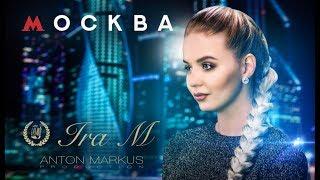 Ira M - Москва (official video)