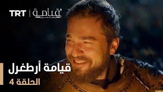 قيامة أرطغرل - الموسم الأول - الحلقة 4