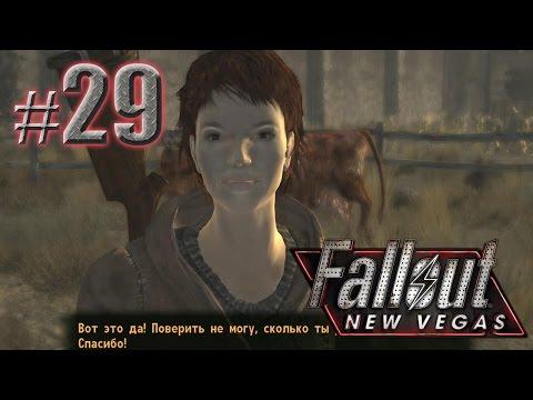 Добрые дела для Бомбистов - Fallout: New Vegas (Project Nevada) - #29