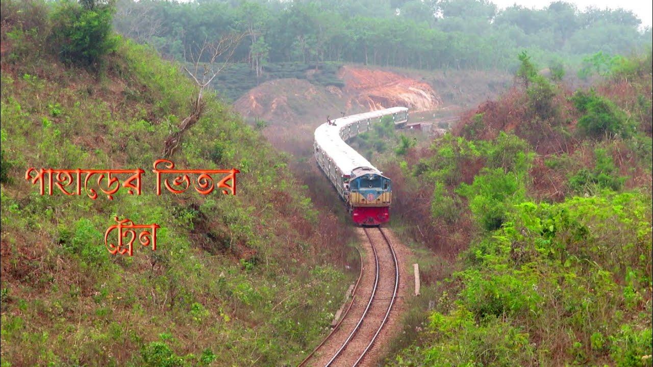 দুর্গম পাহাড়ের মাঝে দিয়ে ট্রেন যাওয়ার দৃশ্য || S Curve ||  jayantika express Hill View