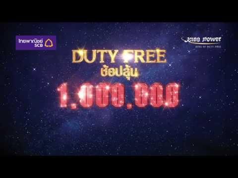 King Power :: Duty Free ช้อปลุ้น 1,000,000