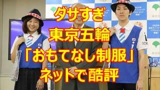 ダサすぎ? 東京五輪「おもてなし制服」、ボランティアの制服が残念 観光ボランティアの制服 検索動画 10
