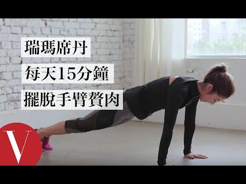 Rima瑞瑪席丹教你每天15分鐘瘦手臂及瘦肚子|女星請分享|Vogue Taiwan