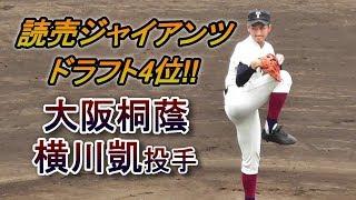 横川 凱 / よこがわ かい (大阪桐蔭) 投手 身長 190/体重 90 左投左打 ...