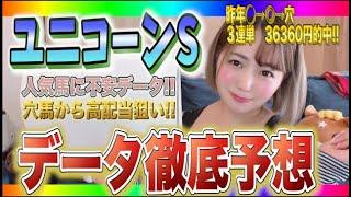 【ユニコーンS2021】1番人気が危険な年!?穴馬から高配当!!