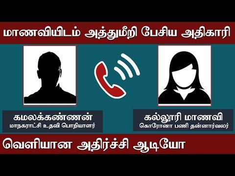 மாணவியிடம் அத்துமீறி பேசிய அதிகாரி |வெளியான அதிர்ச்சி ஆடியோ | Chennai Corporation Assistant Engineer