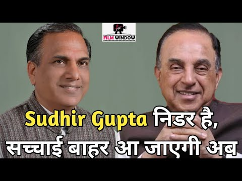 Breaking Forensic Expert Sudhir Gupta Fearless Hai Ab To Sachchi Samne Aayegi Dr Swamy Youtube
