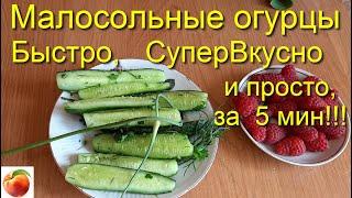 Малосольные огурцы Быстро Вкусно Просто cucumber pickle
