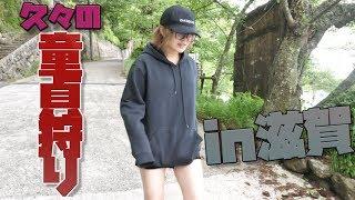 Twitterでしつこい童貞を懲らしめに滋賀県まで行ってきた thumbnail