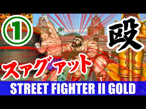 [1/2] サガット(Sagat) - STREET FIGHTER II TURBO DASH PLUS SPECIAL LIMITED EDITION GOLD