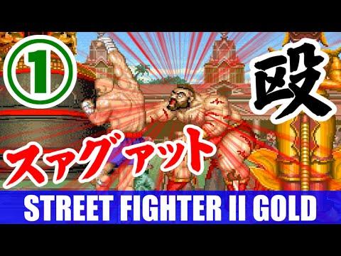 [1/2] サガット(Sagat) - STREET FIGHTER II TURBO DASH PLUS SPECIAL LIMITED EDITION GOLD