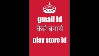 Wie erstellen gmail-account/ gmail-Id कैसे बनाये