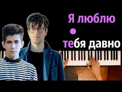 Rauf & Faik - Я люблю тебя давно ● караоке | PIANO_KARAOKE ● ᴴᴰ + НОТЫ & MIDI