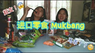 【Mukbang】 进口零食 Imported Snacks ft  Selyn Kok || 上集 Part 1