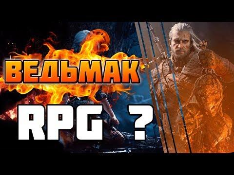 Что такое RPG?И почему ведьмак именно RPG?