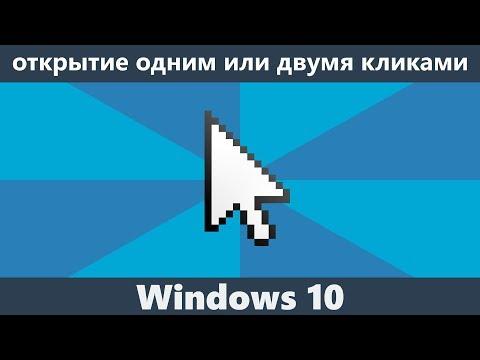 Как отключить двойной клик на мышке windows 10