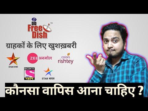 DD Free Dish 44 E Auction में Hindi Serial चैनल वापिस आना चाहिए ? | DD Free Dish New Channels