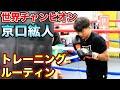 世界チャンピオン京口紘人のトレーニングルーティン