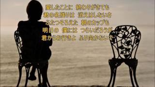 君からお行きよ 黒沢明とロス・プリモス(オリジナル歌手) 作詞: 有馬...