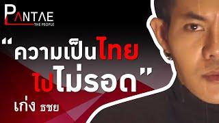 THE PEOPLE   ความเป็นไทยไม่เคยสูญหาย - เก่ง ธชย
