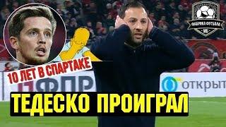 Спартак проиграл Арсеналу. Ананидзе – это кошмар | Спартак – Арсенал