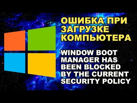 Не Загружается Компьютер, ОШИБКА Window Boot Manager Has Been Blocked By The Current Security Policy